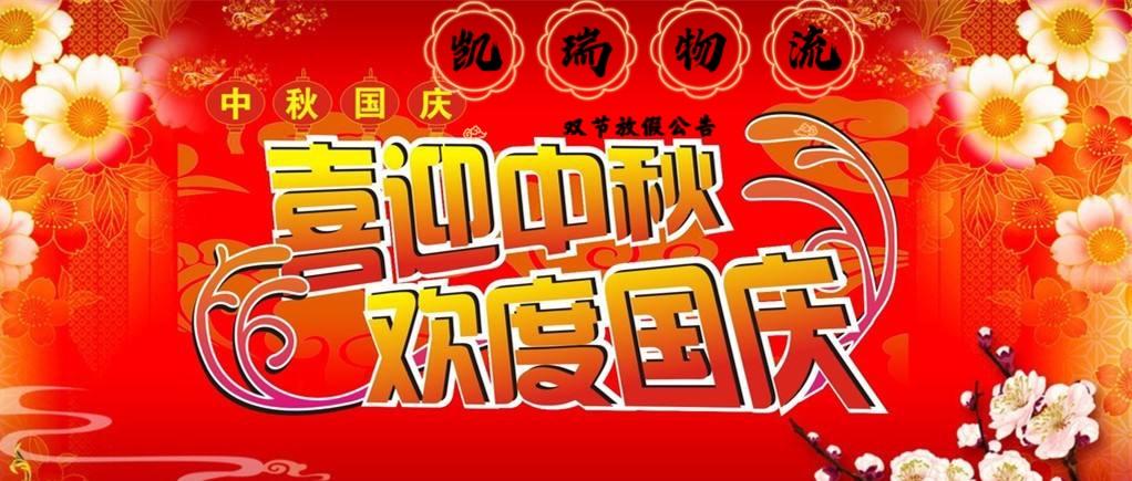 2020年中秋国庆双节放假公告